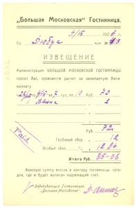 Thumbnail of Invoice from hotel in Moscow, Russia