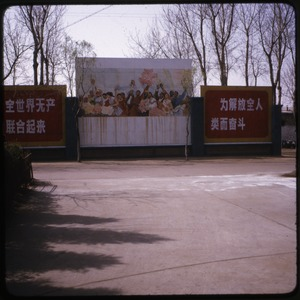 Thumbnail of Signs at the entrance to the Beijing District Cadre school Patriotic images and slogans depicting China's friends around the world