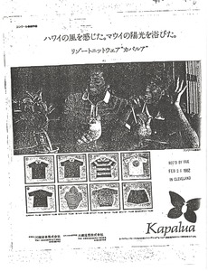 Thumbnail of Kapalua advertisements