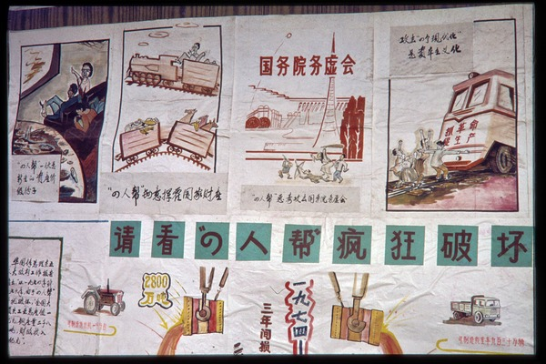 Chiting Co. fertilizer factory or oil processing plant: political poster mounted on             factory wall, June 1978