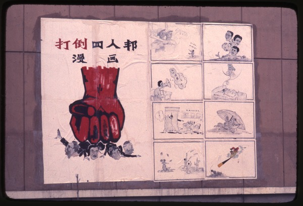 Petrochemical plant -- poster of fist smashing the Gang of Four, March 23, 1977